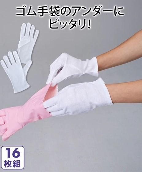 インナーコットン手袋