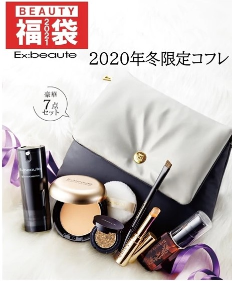 エクスボーテ2020福袋