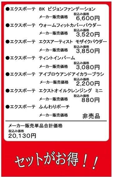 エクスボーテ2020福袋価格表