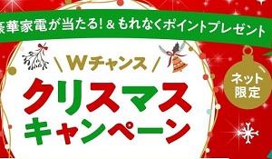 クリスマスキャンペーン2020アイキャッチ