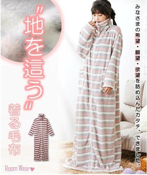 着る毛布1