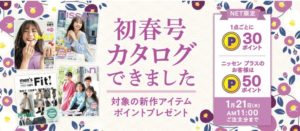 初春号カタログ2021