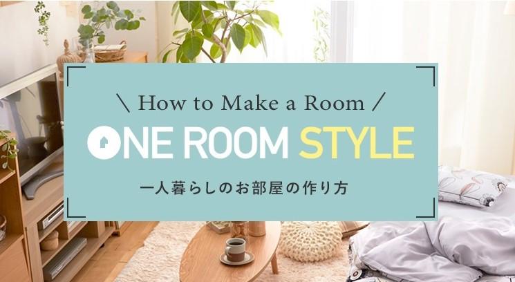 一人暮らし家具特集バナー